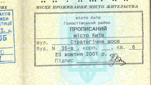 прописка иностранцев в украине