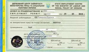 разрешение на работу в украине для белорусов