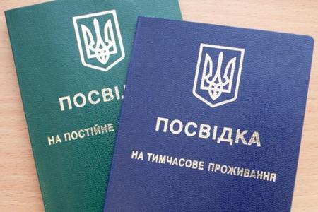 продление вида на жительство в Украине