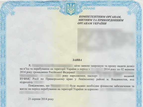 How to issue an invitation to Ukraine for Russians