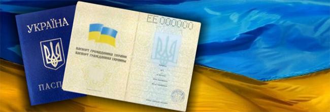 Справка о регистрации лица гражданином Украины